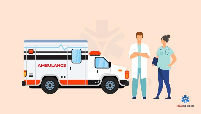 Перевозка больных на специальном транспорте